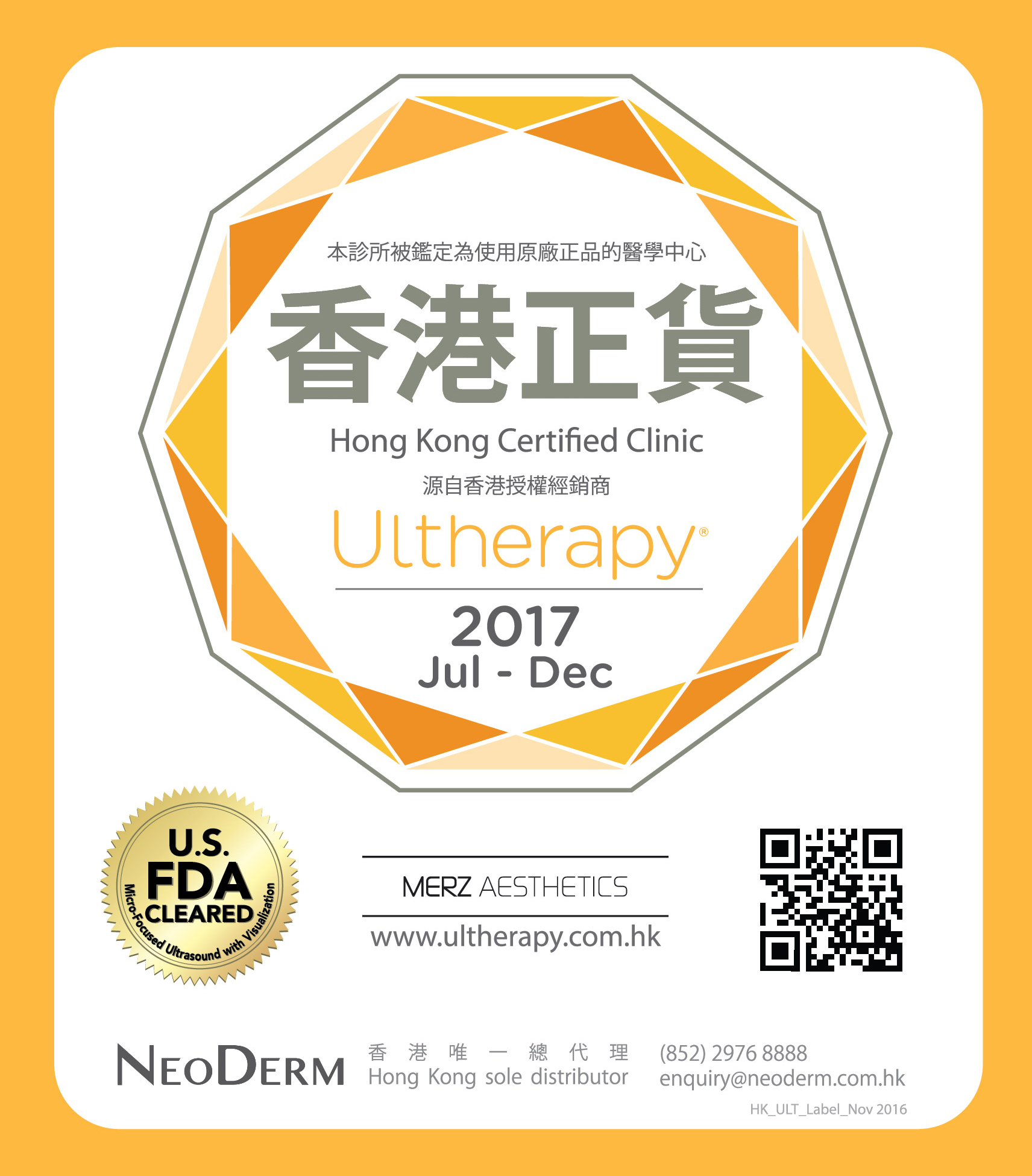 最新Ultherapy™廠商認證標誌